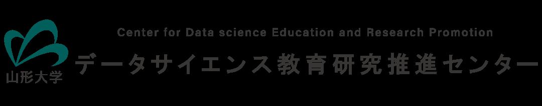 山形大学 データサイエンス教育研究推進センター